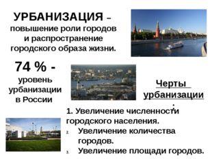 УРБАНИЗАЦИЯ – повышение роли городов и распространение городского образа жизн