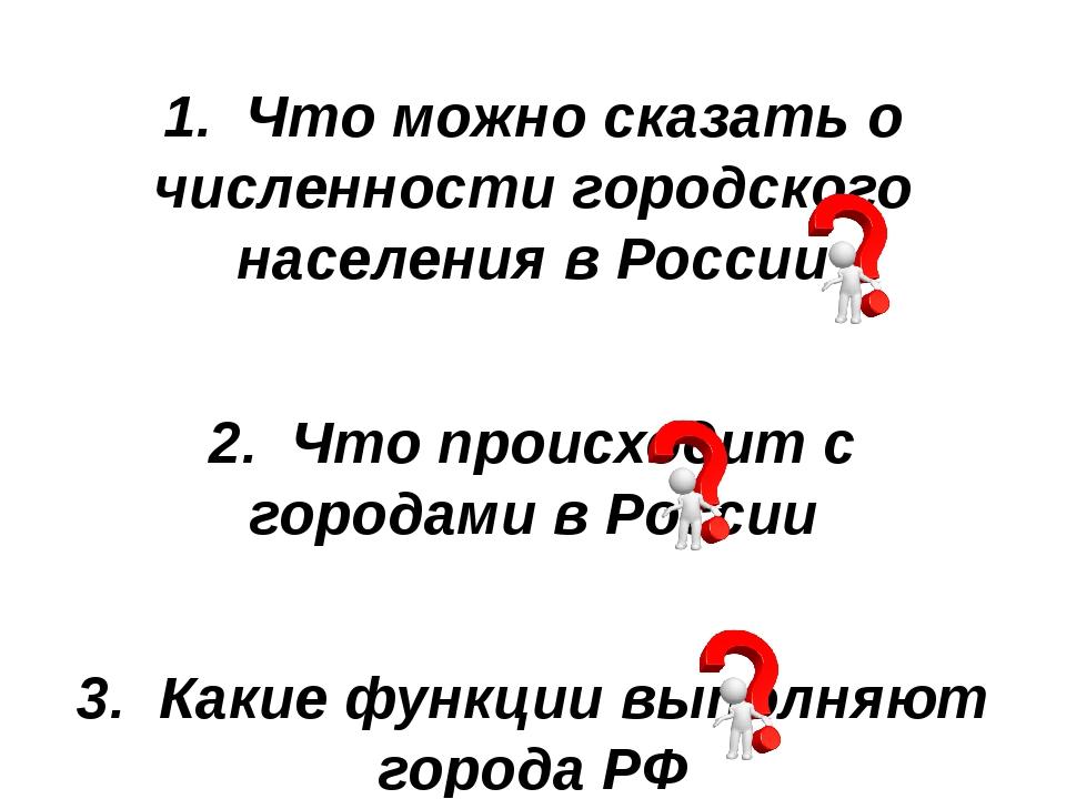 1. Что можно сказать о численности городского населения в России 2. Что проис...
