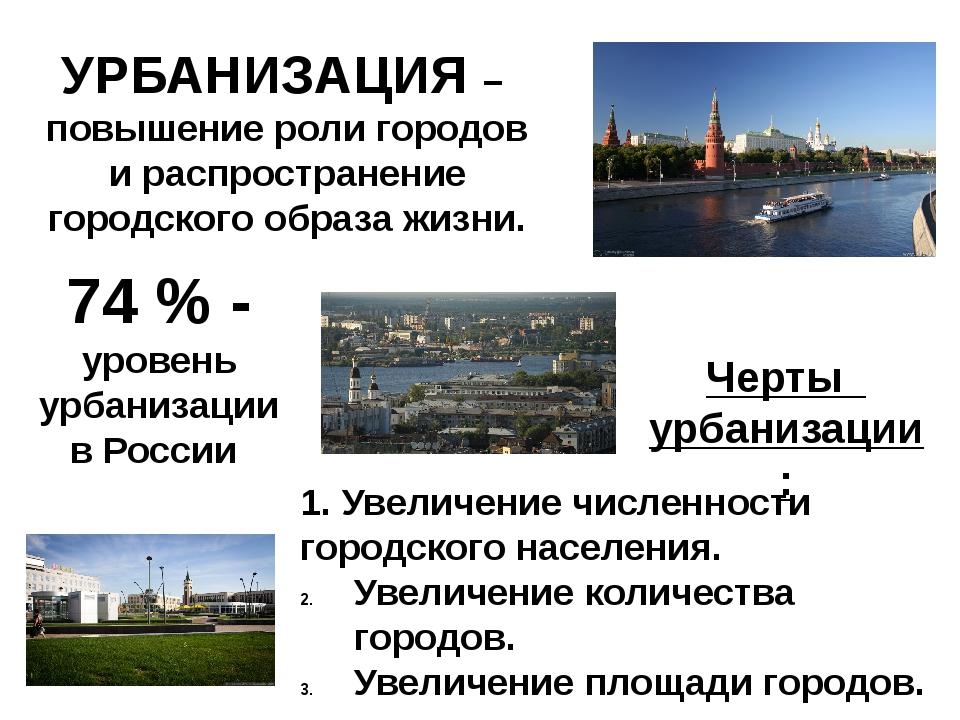 УРБАНИЗАЦИЯ – повышение роли городов и распространение городского образа жизн...