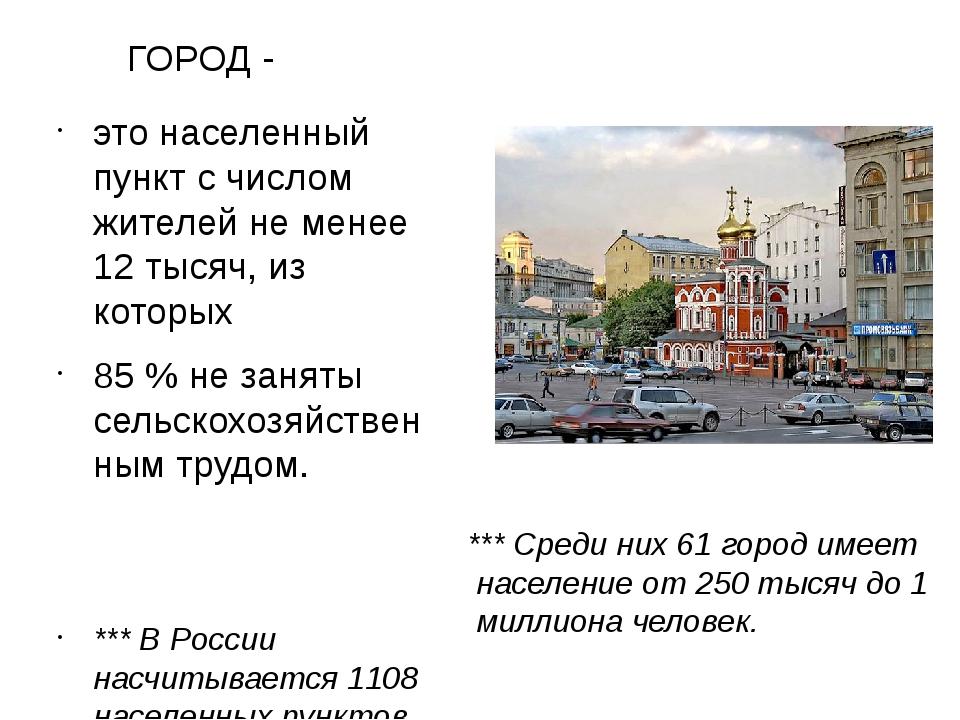 ГОРОД - это населенный пункт с числом жителей не менее 12 тысяч, из которых 8...