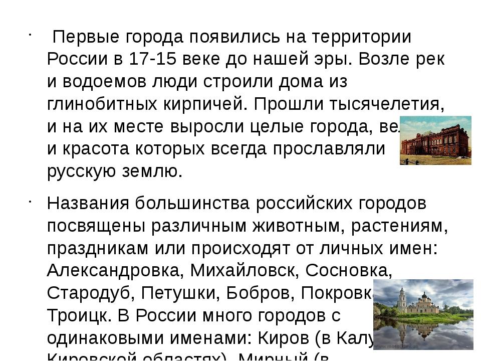 Первые города появились на территории России в 17-15 веке до нашей эры. Возл...