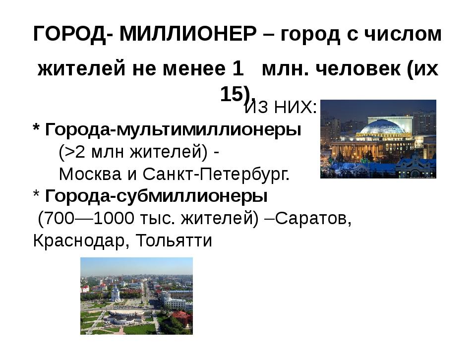 ГОРОД- МИЛЛИОНЕР – город с числом жителей не менее 1 млн. человек (их 15). ИЗ...