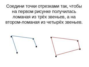 Соедини точки отрезками так, чтобы на первом рисунке получилась ломаная из тр