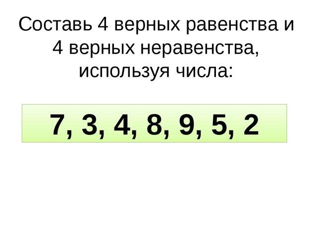 Составь 4 верных равенства и 4 верных неравенства, используя числа: 7, 3, 4,...