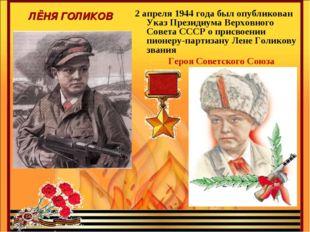 2 апреля 1944 года был опубликован Указ Президиума Верховного Совета СССР о п