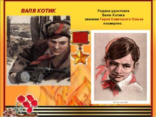 ВАЛЯ КОТИК Родина удостоила Валю Котика званием Героя Советского Союза посмер