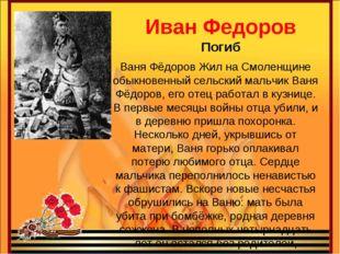 Иван Федоров Погиб Ваня Фёдоров Жил на Смоленщине обыкновенный сельский мальч