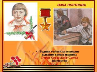 Родина отметила ее подвиг высшим своим званием Героя Советского Союза посмерт
