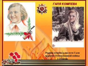 Родина отметила заслуги Гали орденом Отечественной войны I степени. ГАЛЯ КОМЛ