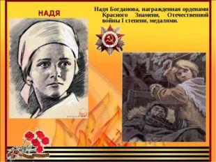 Надя Богданова, награжденная орденами Красного Знамени, Отечественной войны I