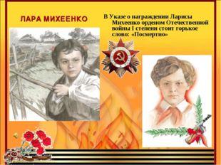 В Указе о награждении Ларисы Михеенко орденом Отечественной войны I степени с