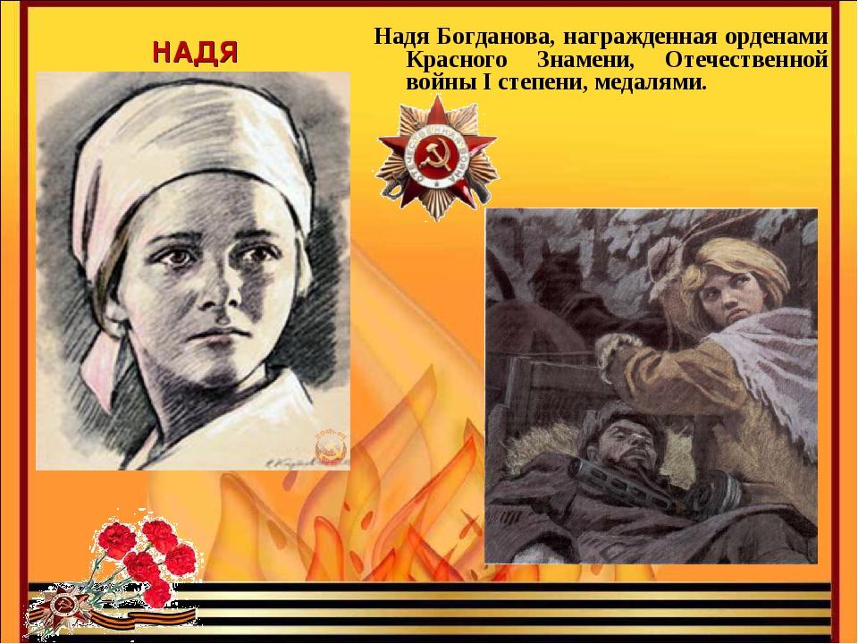 Надя Богданова, награжденная орденами Красного Знамени, Отечественной войны I...