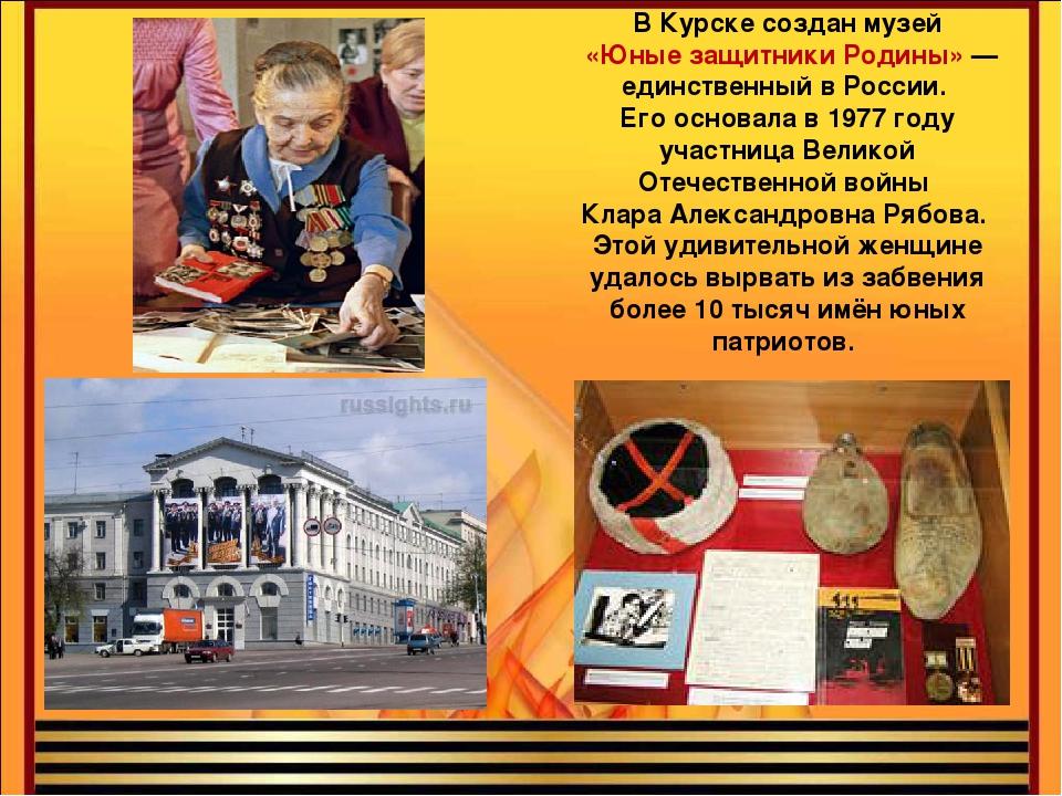 В Курске создан музей «Юные защитники Родины» — единственный в России. Его ос...