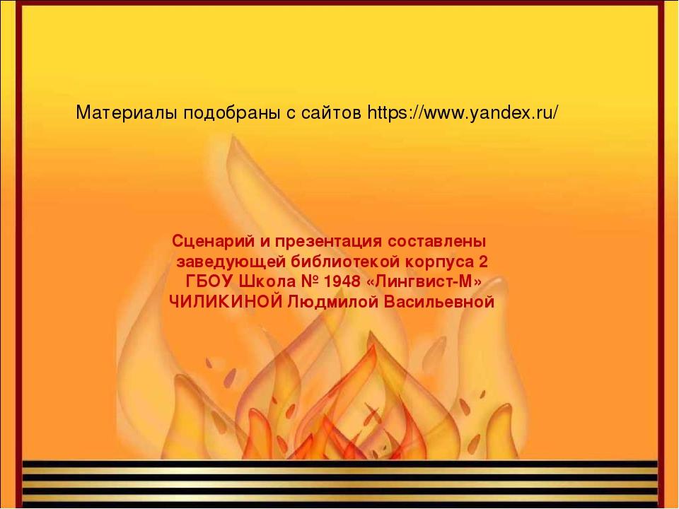 Материалы подобраны с сайтов https://www.yandex.ru/ Сценарий и презентация со...