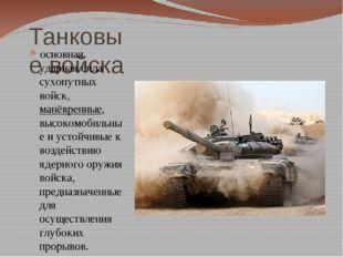 Танковые войска основная ударная сила сухопутных войск, манёвренные, высокомо