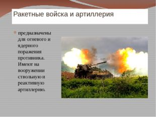Ракетные войска и артиллерия предназначены для огневого и ядерного поражения