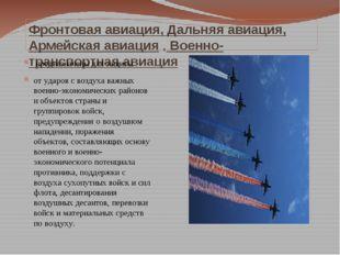 Фронтовая авиация, Дальняя авиация, Армейская авиация , Военно-транспортная а