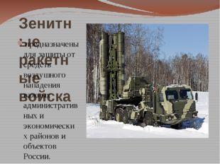 Зенитные ракетные войска предназначены для защиты от средств воздушного напад