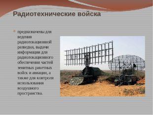 Радиотехнические войска предназначены для ведения радиолокационной разведки,