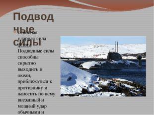 Подводные силы основная ударная сила флота. Подводные силы способны скрытно в