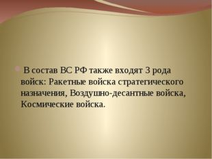 В состав ВС РФ также входят 3 рода войск: Ракетные войска стратегического на