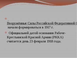 Вооружённые Силы Российской Федеративной Социалистической Республики начали