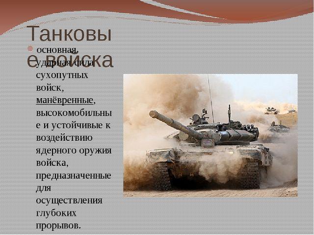 Танковые войска основная ударная сила сухопутных войск, манёвренные, высокомо...
