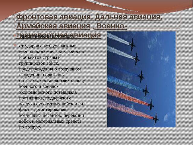 Фронтовая авиация, Дальняя авиация, Армейская авиация , Военно-транспортная а...