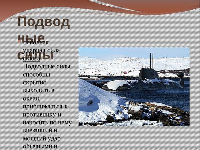 Подводные силы основная ударная сила флота. Подводные силы способны скрытно в...