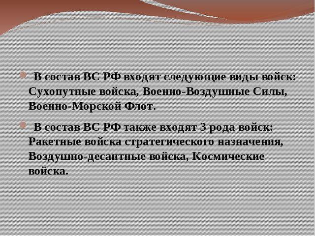 В состав ВС РФ входят следующие виды войск: Сухопутные войска, Военно-Воздуш...