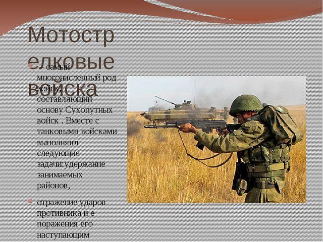 Мотострелковые войска – самый многочисленный род войск, составляющий основу С...