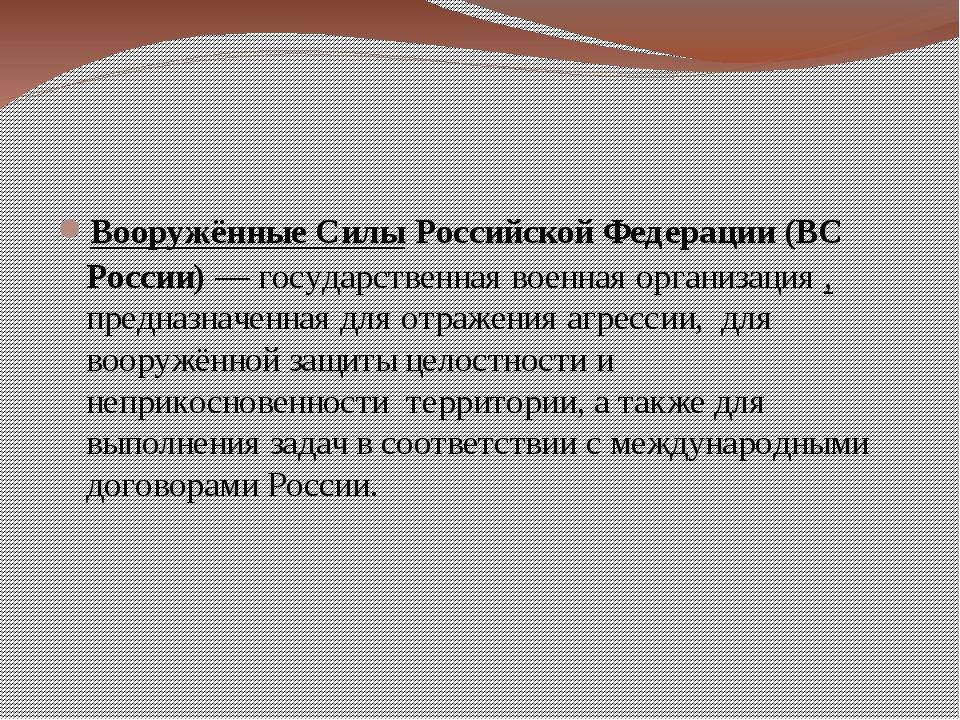 Вооружённые Силы Российской Федерации (ВС России)— государственная военная...