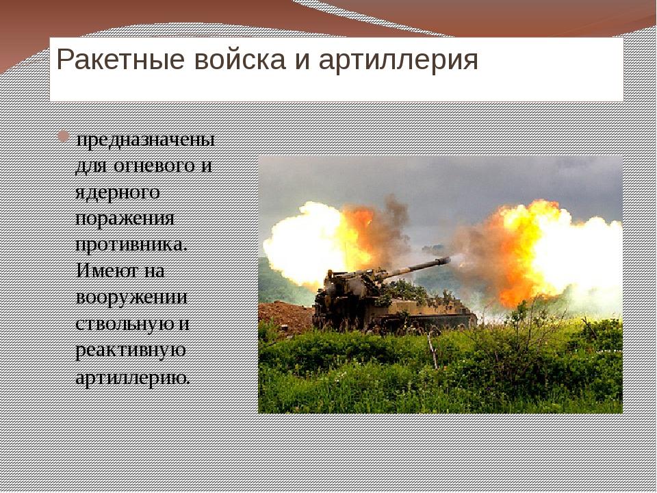 Ракетные войска и артиллерия предназначены для огневого и ядерного поражения...