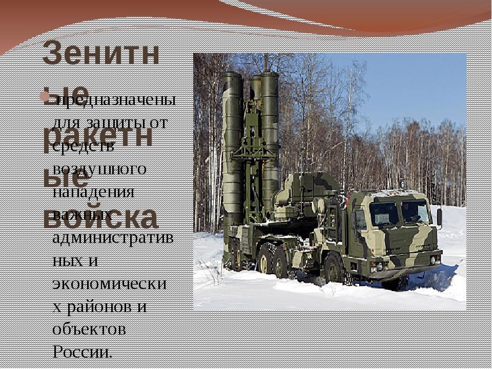 Зенитные ракетные войска предназначены для защиты от средств воздушного напад...