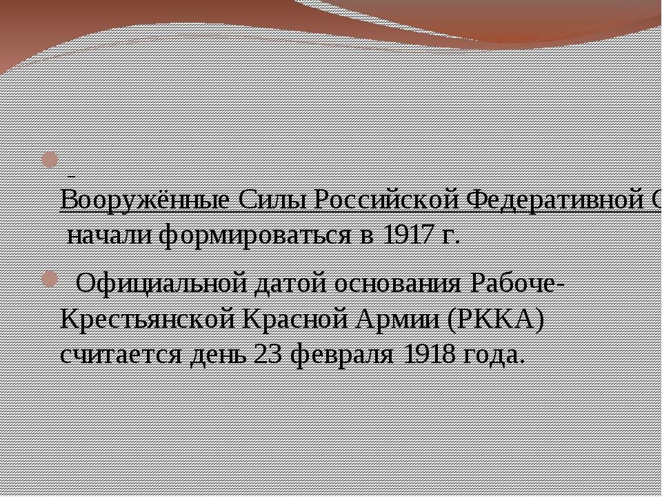 Вооружённые Силы Российской Федеративной Социалистической Республики начали...