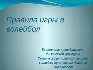 Правила игры в волейбол Выполнила: преподаватель физической культуры Семилукс