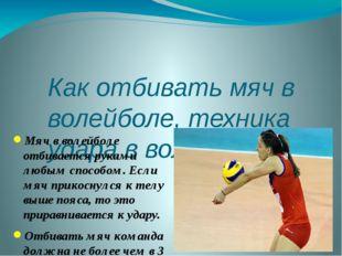Как отбивать мяч в волейболе, техника удара в волейболе Мяч в волейболе отбив