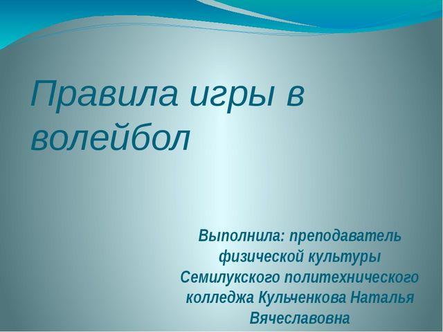 Правила игры в волейбол Выполнила: преподаватель физической культуры Семилукс...