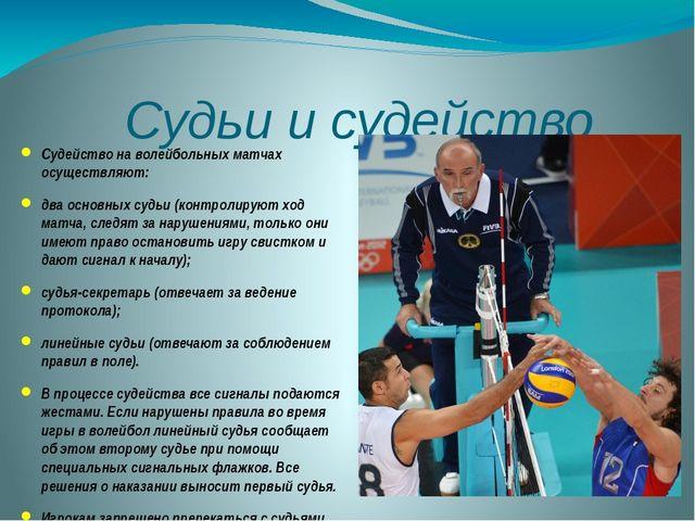 Судьи и судейство Судейство на волейбольных матчах осуществляют: два основных...