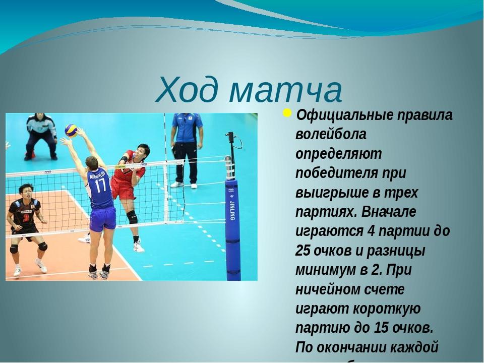 Ход матча Официальные правила волейбола определяют победителя при выигрыше в...