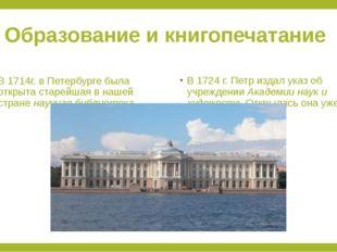 Образование и книгопечатание В 1714г. в Петербурге была открыта старейшая в н