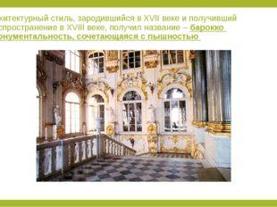Архитектурный стиль, зародившийся в XVII веке и получивший распространение в