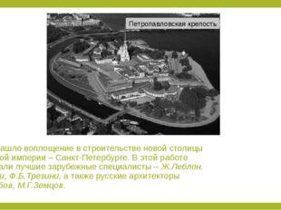 Все это нашло воплощение в строительстве новой столицы Российской империи – С