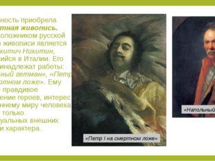 Популярность приобрела портретная живопись. Основоположником русской светской