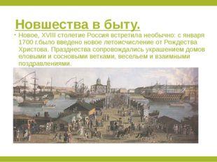 Новшества в быту. Новое, XVIII столетие Россия встретила необычно: с января 1