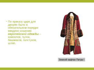 По приказу царя для дворян было в обязательном порядке введено ношение европ