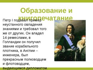 Образование и книгопечатание Петр I подавал пример неустанного овладения знан
