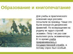 Образование и книгопечатание Для учебы и практического освоения наук россиян