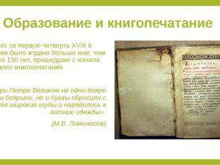 Образование и книгопечатание Только за первую четверть XVIII в России было из