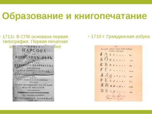 Образование и книгопечатание 1711г. В СПб основана первая типография. Первая